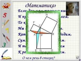 Если дан нам треугольник Если дан нам треугольник И притом с прямым углом,