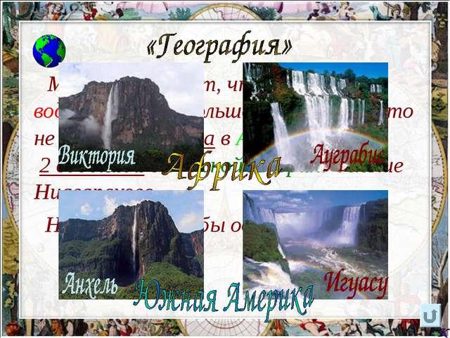 Многие считают, что Ниагарский водопад самый большой в мире. Но это не так. 2...