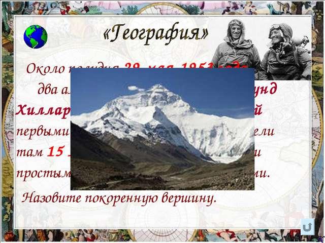 Около полудня 29 мая 1953 года                    два альпиниста новозеландец...