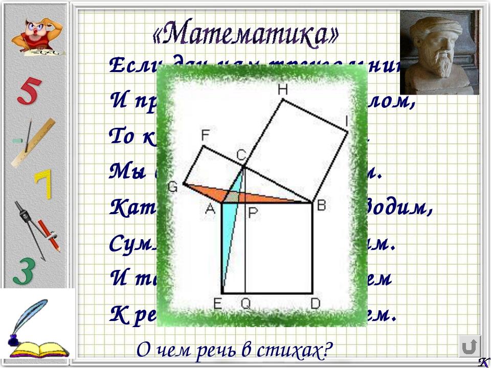 Если дан нам треугольник Если дан нам треугольник И притом с прямым углом,...