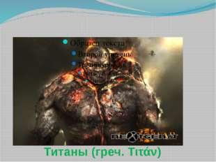 Титаны (греч. Τιτάν)