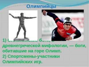 1) Олимпийские боги, в древнегреческой мифологии, — боги, обитавшие на горе О
