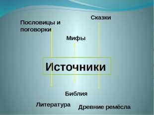 Источники Мифы Библия Древние ремёсла Пословицы и поговорки Сказки Литература