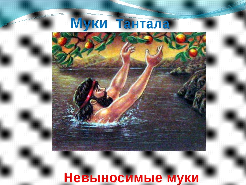 Муки Тантала Невыносимые муки
