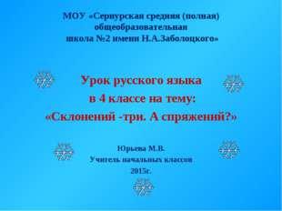 МОУ «Сернурская средняя (полная) общеобразовательная школа №2 имени Н.А.Забол