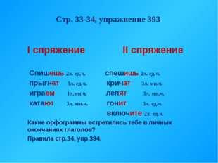 Стр. 33-34, упражнение 393 I спряжение II спряжение Спишешь 2л. ед.ч. спешишь