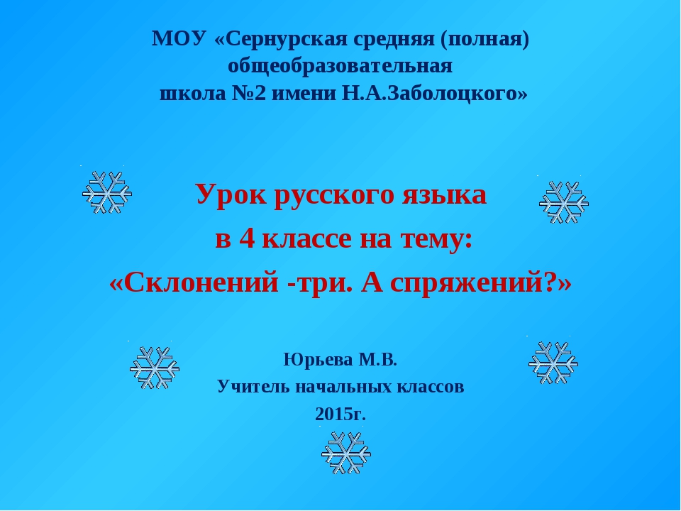 МОУ «Сернурская средняя (полная) общеобразовательная школа №2 имени Н.А.Забол...