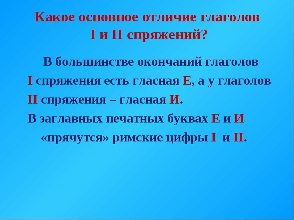 Какое основное отличие глаголов I и II спряжений? В большинстве окончаний гла...