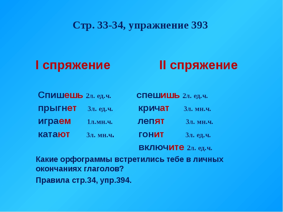 Стр. 33-34, упражнение 393 I спряжение II спряжение Спишешь 2л. ед.ч. спешишь...
