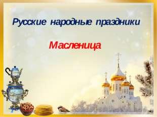 Русские народные праздники Масленица