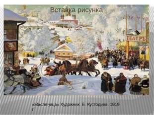 «Масленица» Художник Б. Кустодиев. 1919 г