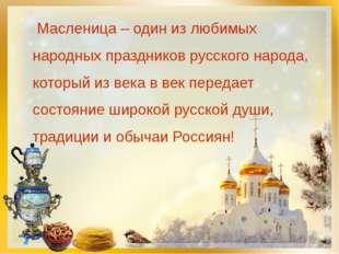 Масленица – один из любимых народных праздников русского народа, который из