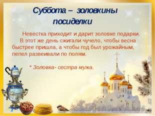 Суббота – золовкины посиделки Невестка приходит и дарит золовке подарки. В эт