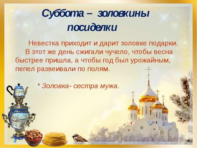 Суббота – золовкины посиделки Невестка приходит и дарит золовке подарки. В эт...