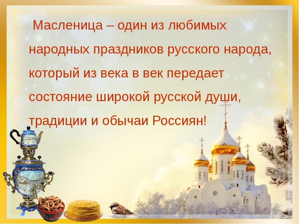 Масленица – один из любимых народных праздников русского народа, который из...