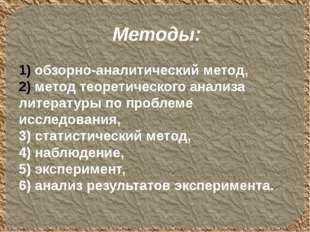 Методы: обзорно-аналитический метод, метод теоретического анализа литературы