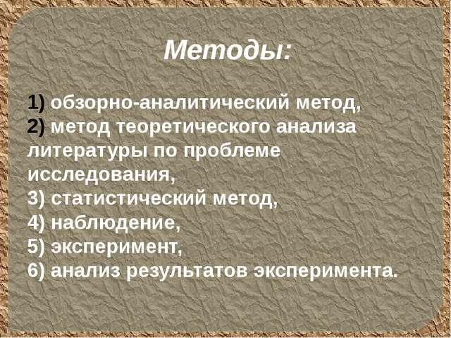 Методы: обзорно-аналитический метод, метод теоретического анализа литературы...