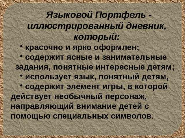Языковой Портфель - иллюстрированный дневник, который: красочно и ярко оформл...