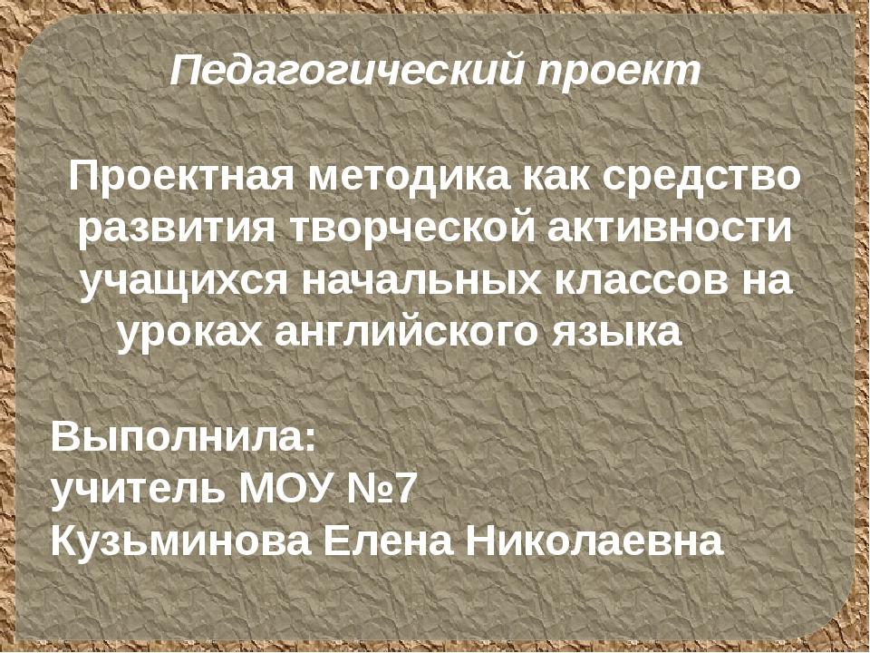 Педагогический проект  Проектная методика как средство развития творческой а...
