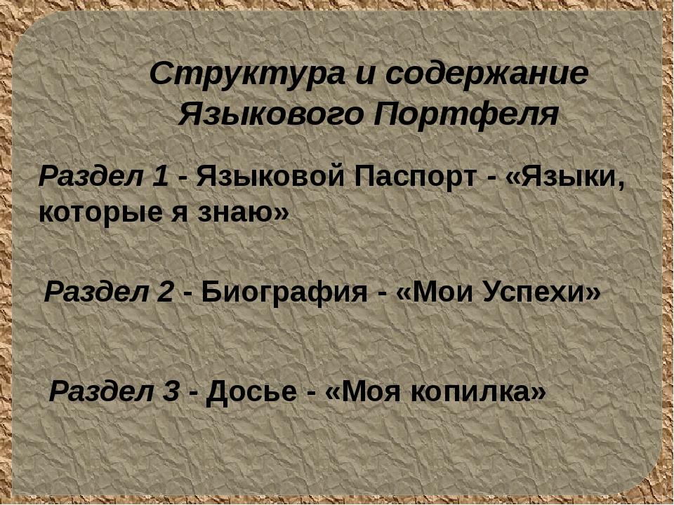 Раздел 1 - Языковой Паспорт - «Языки, которые я знаю» Раздел 2 - Биография -...