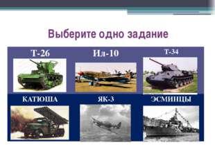 Выберите одно задание Т-26 Ил-10 Т-34 КАТЮША ЯК-3 ЭСМИНЦЫ