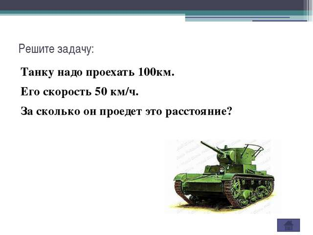 Из точки А вылетел самолёт Як-9 со скоростью 400км/ч, ему надо пролететь 800...