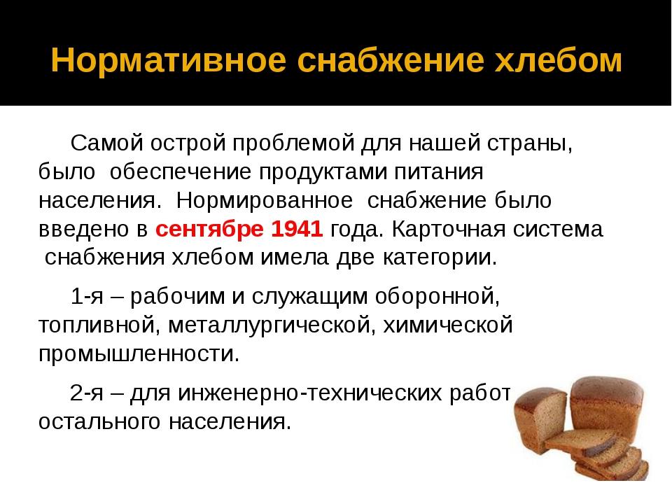 Нормативное снабжение хлебом Самой острой проблемой для нашей страны, было об...