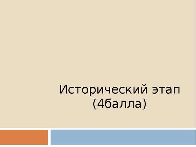Исторический этап (4балла)