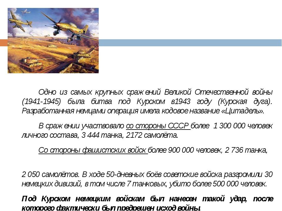Одно из самых крупных сражений Великой Отечественной войны (1941-1945) была б...
