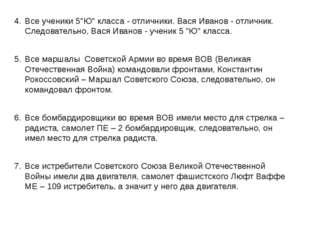 """Все ученики 5""""Ю"""" класса - отличники. Вася Иванов - отличник. Следовательно, В"""