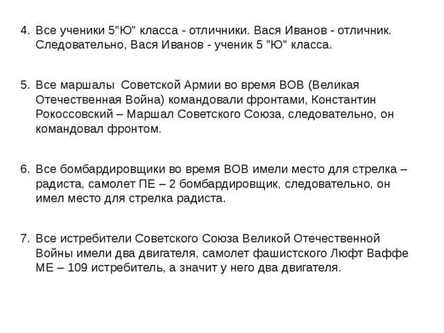 """Все ученики 5""""Ю"""" класса - отличники. Вася Иванов - отличник. Следовательно, В..."""
