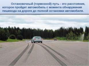 Остановочный (тормозной) путь - это расстояние, которое пройдет автомобиль