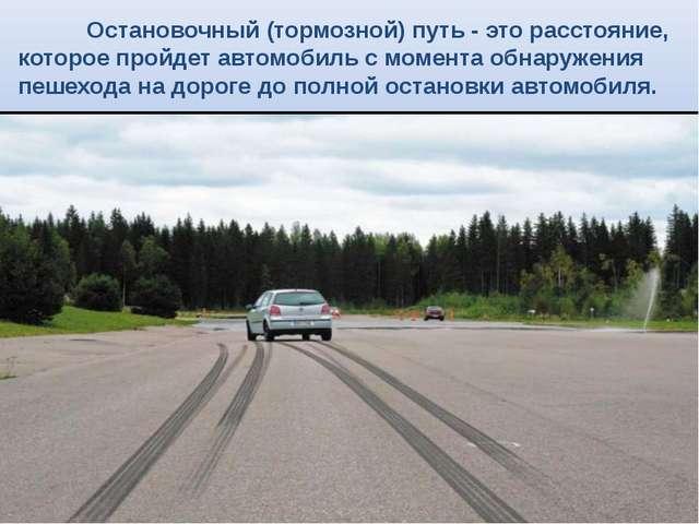 Остановочный (тормозной) путь - это расстояние, которое пройдет автомобиль...