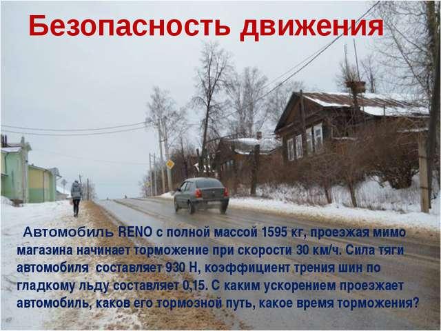 Безопасность движения Автомобиль RENO с полной массой 1595 кг, проезжая мимо...