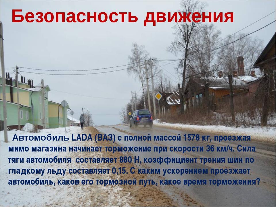 Безопасность движения Автомобиль LADA (ВАЗ) с полной массой 1578 кг, проезжая...