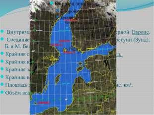 География Внутриматериковое море расположено в северной Европе, Соединяется