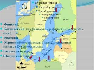 Заливы Финский, Ботнический, (по физико-географическим условиям - море), Р