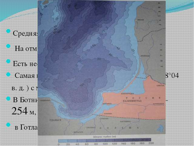 Глубина Средняя глубина моря 51 м. На отмелях, у островов – неглубоко (до 12...