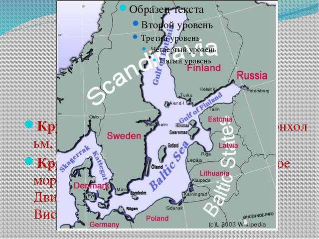 Острова, реки Крупныеострова:Готланд,Эланд,Борнхольм,Волин,Рюген,Аланд...