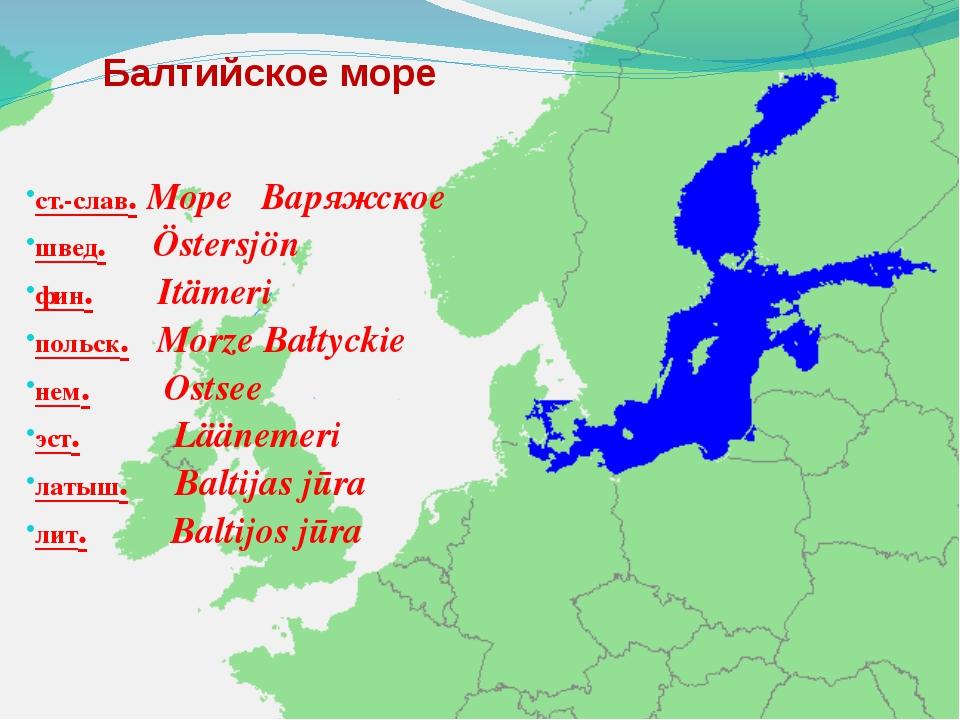 Температура и соленость Тповерхности летом в Финском заливе составляет 15-17...