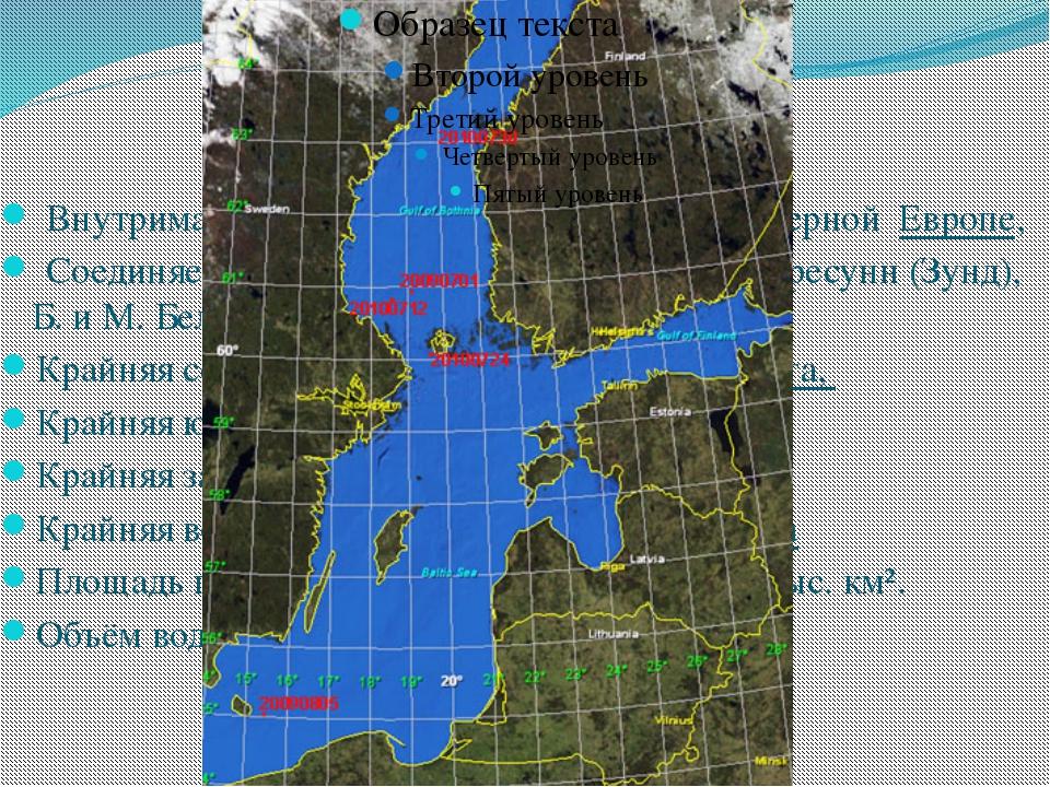 География Внутриматериковое море расположено в северной Европе, Соединяется...