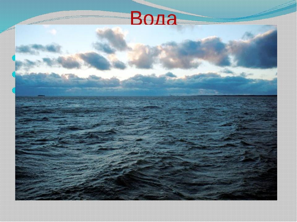 Вода Температура и соленость Прозрачность и цвет Морской лед