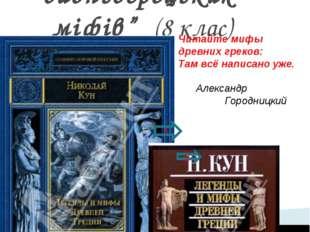 """Інтерактивний плакат """"Цикли давньогрецьких міфів"""" (8 клас) Читайте мифы древн"""