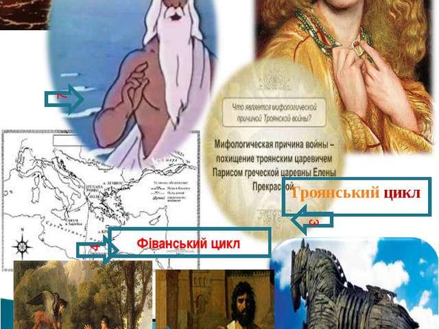 Про аргонавтів Фіванський циклі Троянський цикл 4 3 9 6 8 афоризми з міфів Мі...