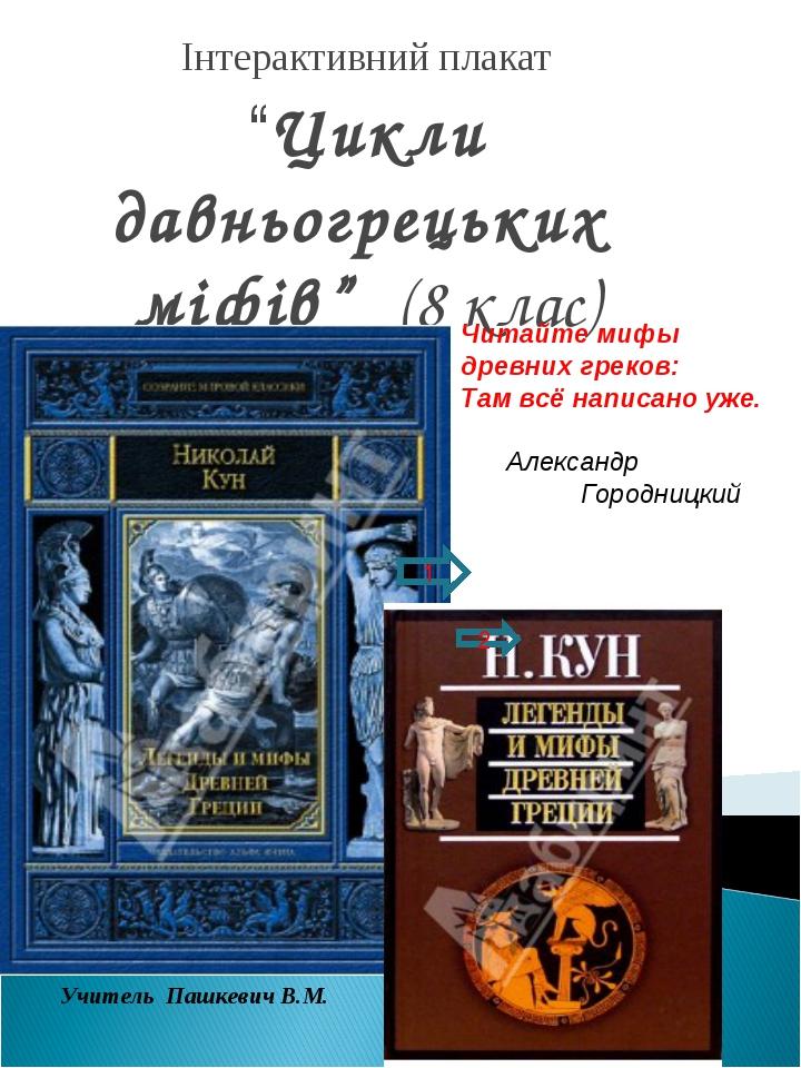 """Інтерактивний плакат """"Цикли давньогрецьких міфів"""" (8 клас) Читайте мифы древн..."""