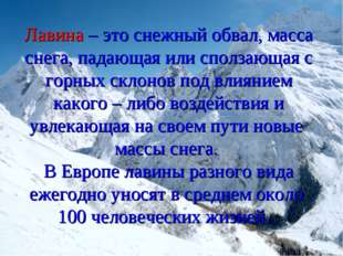 Лавина – это снежный обвал, масса снега, падающая или сползающая с горных скл