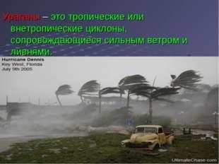 Ураганы – это тропические или внетропические циклоны, сопровождающиеся сильны