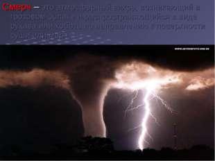 Смерч – это атмосферный вихрь, возникающий в грозовом облаке и распространяющ