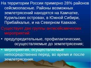 На территории России примерно 28% районов сейсмоопасные. Районы возможных зем