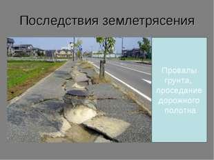 Последствия землетрясения Провалы грунта, проседание дорожного полотна